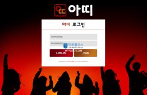 [벳북][토토먹튀] 아띠 먹튀 Att-2020.Com 먹튀사이트