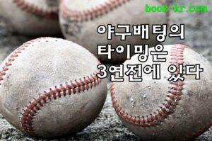야구배팅 노하우