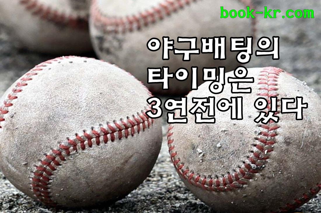 야구배팅 노하우 – 비밀은 3연전에 있다.