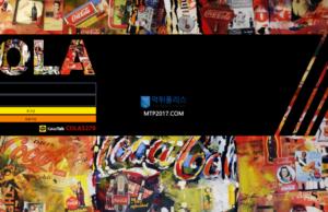 [벳북]토토먹튀] 콜라 먹튀 Cola-112.Com 먹튀사이트 Cola먹튀