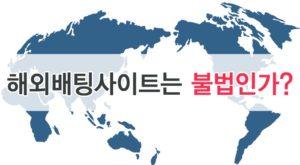 해외배팅사이트 불법인가?