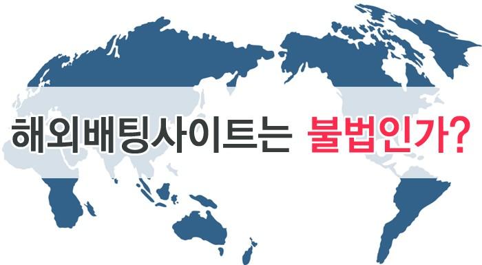 해외배팅사이트는 불법 인가?