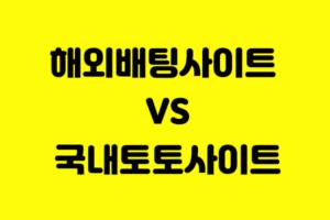 해외배팅사이트 국내토토사이트 차이점