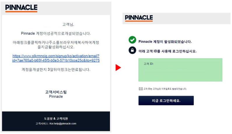 피나클 가입 및 입출금 이메일 확인